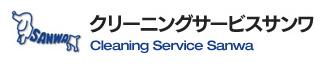 クリーニングサービスサンワ