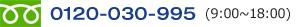 0120-030-995(9:00〜18:00)